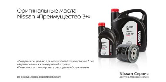 Оригинальные масла Nissan «Преимущество 3+»