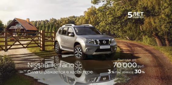 Специальное предложение на Nissan Terrano