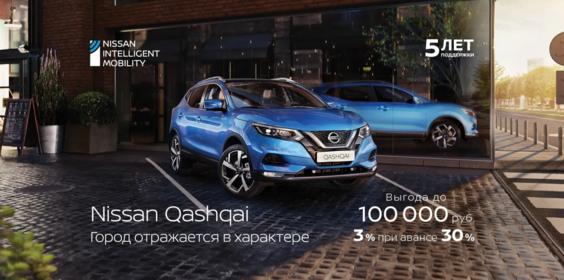 Специальное предложение на Nissan Qashqai