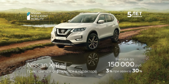 Специальное предложение на Nissan X-Trail