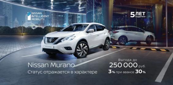 Специальное предложение на Nissan Murano